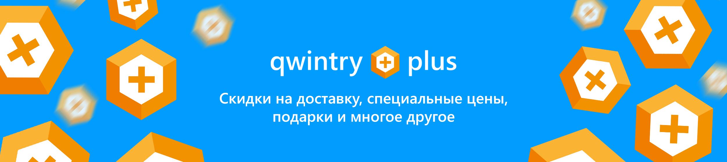 Qwintry plus - скоро!