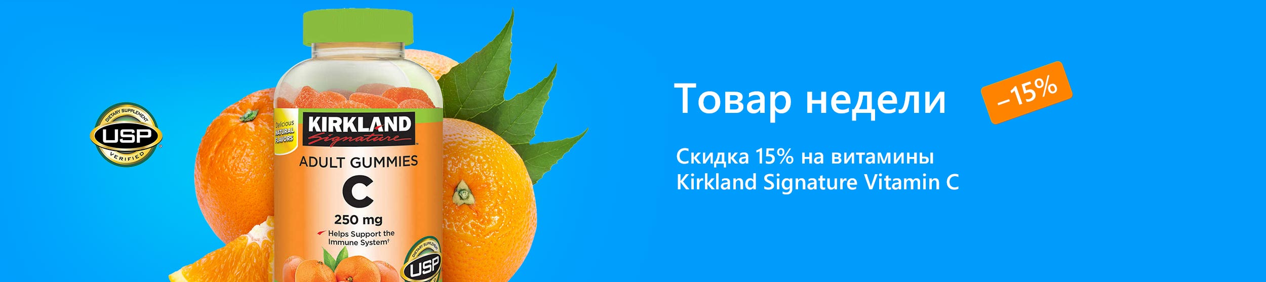 Kirkland Vitamin 15%