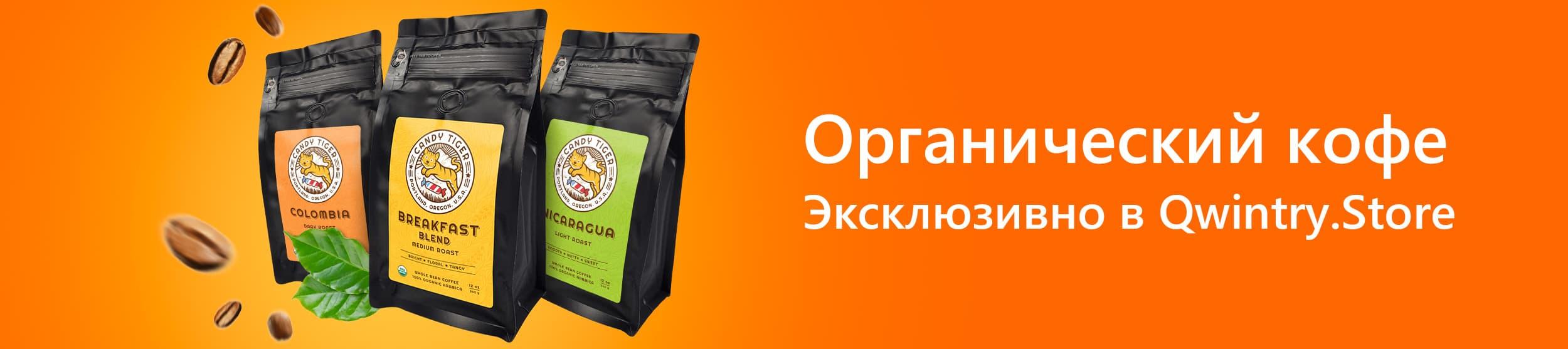 Органический кофе Candy Tiger